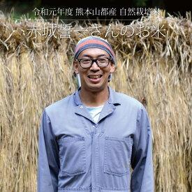 [令和元年度 熊本山都産 自然栽培米] 赤城誓一さんのお米 5kg / 無農薬・無施肥栽培 / 玄米・白米・分づき米 / コシヒカリ / 掛け干し / 自然乾燥 / 脱酸素剤