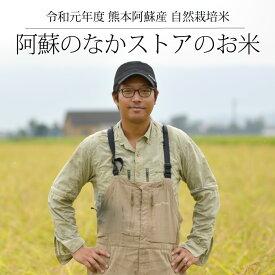 [令和元年度産 自然栽培米] 阿蘇のなかストアのお米 / ササニシキ コシヒカリ ぴかまる / 5kg / 無農薬栽培歴28年以上 / 九州 熊本 阿蘇産 / 玄米・白米・分づき米 / 脱酸素剤