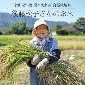 [令和元年度産 自然栽培米] 後藤松子さんのお米 / 無農薬・無施肥栽培 / 九州 熊本 阿蘇産 / 玄米・白米・分づき米 / ヒノヒカリ / 脱酸素剤