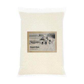 北野悦之さんの無農薬栽培米/5kg
