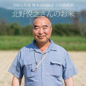 [令和元年度産 自然栽培米] 北野悦之さんのお米 5kg / 自然栽培 / 九州 熊本 阿蘇産 / 玄米・白米・分づき米 / ヒノヒカリ / 脱酸素剤