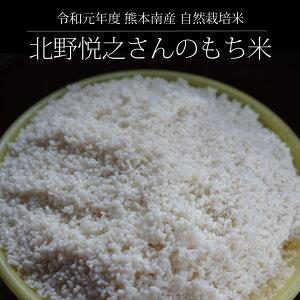 [令和元年度産 自然栽培もち米] 北野悦之さんのもち米  / 白米4.5kg / 玄米5kg / 無農薬・無施肥栽培 / 峰の雪もち/ 熊本阿蘇産 / 脱酸素剤
