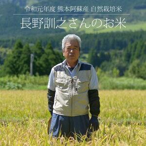 [令和元年度産 自然栽培米] 長野訓之さんのお米 5kg / 無農薬・無施肥栽培 / 熊本阿蘇産 / 玄米・白米・分づき米 / ササニシキ / 脱酸素剤 /