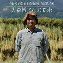 [令和元年度産 自然栽培米] 大森博さんのお米 5kg / 無農薬・無施肥栽培 / 熊本阿蘇産 / 玄米・白米・分づき米 / ササ…