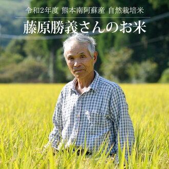 藤原勝義さんのお米/5kg