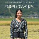 [新米] 令和2年度産 後藤明子さんのお米 5kg / アイガモ農法 / 熊本阿蘇産 / 玄米・白米・分づき米 / コシヒカリ