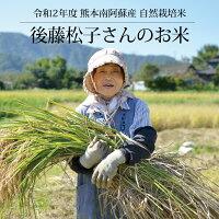 後藤松子さんのお米