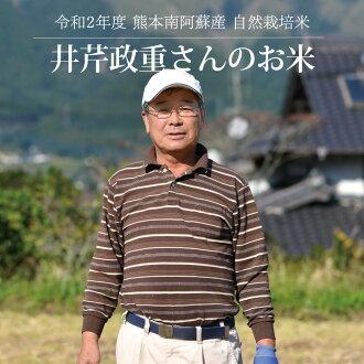 井芹政重さんのお米/5kg