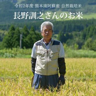 長野訓之さんのお米
