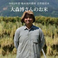 大森博さんの自然栽培米/5kg