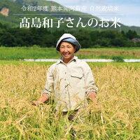 令和2年度産高島和子さんのお米