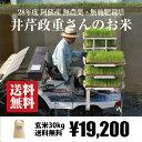 [送料無料][無農薬・無施肥栽培] 井芹政重さんの玄米 30kg / 自然栽培 / 九州 熊本 阿蘇産 / ヒノヒカリ / 28年度産