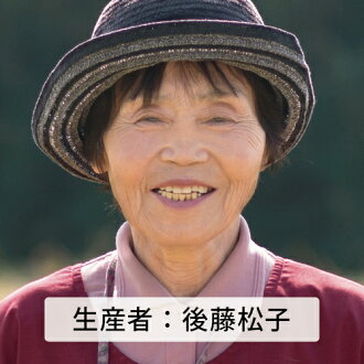 後藤松子さん