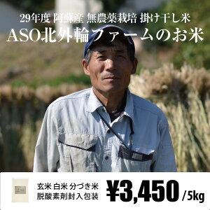 [令和2年度産 自然栽培 掛け干し米] ASO北外輪ファームの掛け干し米 5kg / 無農薬・無施肥栽培 / 九州 熊本 阿蘇産 / 玄米・白米・分づき米 / ヒノヒカリ / 自然乾燥 / 29年度産