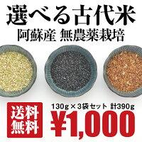 [送料無料]阿蘇のなかの無農薬栽培古代米3袋セット