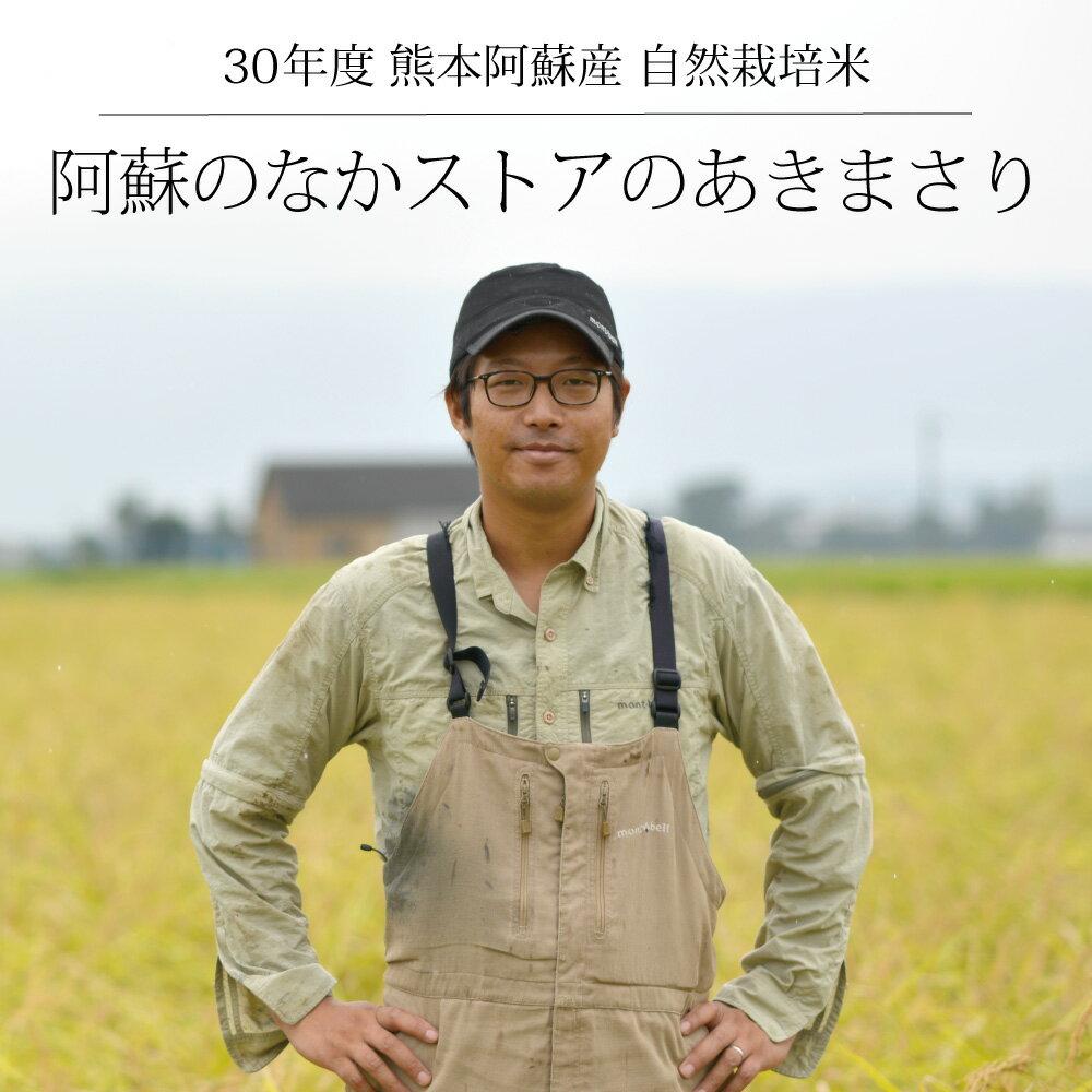 [セール][30年度産 自然栽培米] 阿蘇のなかストアのお米 あきまさり 5kg / 九州 熊本 阿蘇産 / 玄米・白米・分づき米 / 脱酸素剤