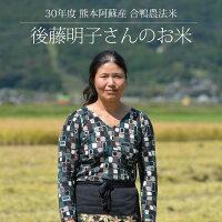 平成29年度産後藤朋子さんのお米