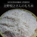 [セール中][30年度産 自然栽培もち米] 北野悦之さんのもち米 / 白米4.5kg / 玄米5kg / 無農薬・無施肥栽培 / 峰の雪も…