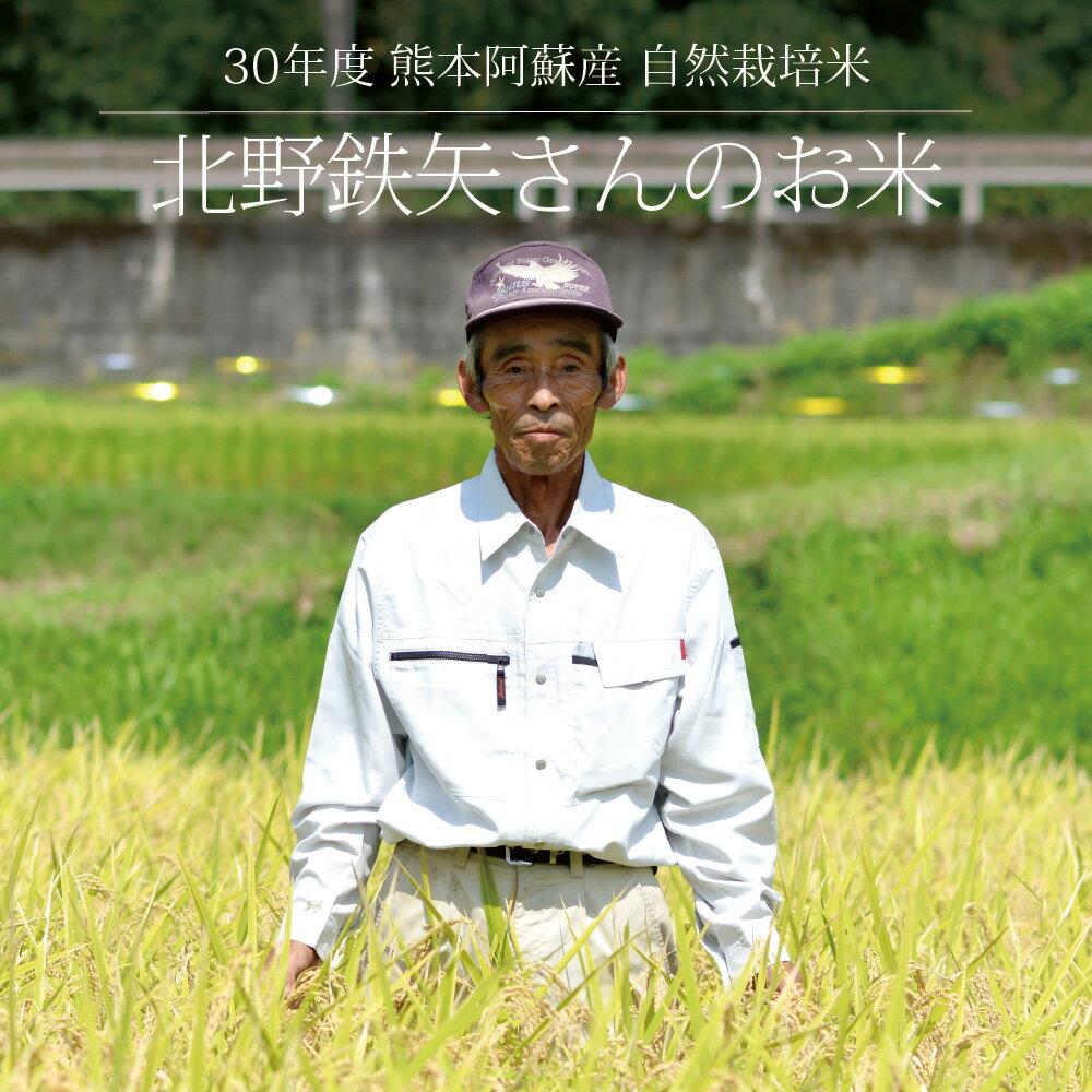 [30年度産 自然栽培米] 北野鉄矢さんのお米 5kg / 無農薬・無施肥 / 熊本阿蘇産 / 玄米・白米・分づき米 / ヒノヒカリ / 脱酸素剤