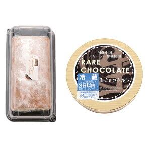 【阿蘇ジャージーロールケーキと生チョコタルトセット(各1個)】 阿蘇ジャージー ロールケーキ 生チョコ タルト セット ギフト 贈答用 お取り寄せ