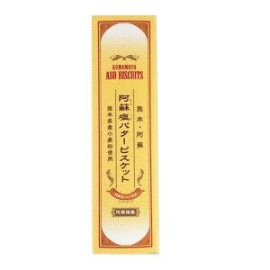 【阿蘇塩バタービスケット10枚入】 ビスケット ギフト お土産 贈り物 お取り寄せ バター