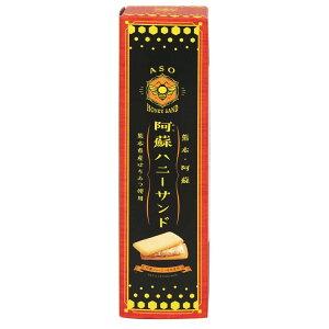 【阿蘇ハニーサンド6個入】お取り寄せ はちみつ サンドクッキー 焼き菓子 帰省土産 熊本土産 スイーツ 阿蘇スイーツ