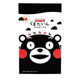 【くまたいム15枚入】くまモン 熊本土産 帰省土産 スイーツ 焼き菓子 クッキー お取り寄せスイーツ くまもと菓子