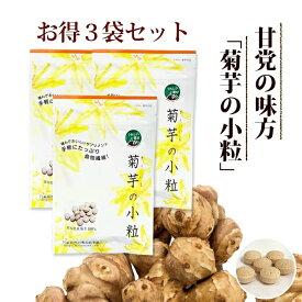 キクイモ 中性脂肪 サプリ 菊芋 きくいも 菊いも 菊芋の小粒 100錠×3袋