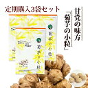 キクイモ 中性脂肪 サプリ 菊芋 きくいも 【定期購入】菊芋の小粒 100粒 3袋(1カ月分)