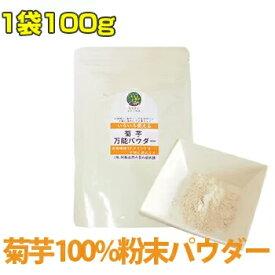 【初回購入者限定/お1人様1袋限り】菊芋パウダー 万能 粉末 100g 1袋 きく芋 きくいも