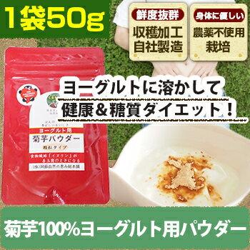 キクイモ 菊芋パウダー 粉末 ヨーグルト用 1袋 きく芋 きくいも