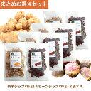 菊芋 ビーツ チップス 選べるお得4セット(菊芋35g、ビーツ20g)【宅配便送料無料】