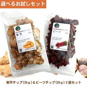菊芋 ビーツ チップス 選べるお試しセット(菊芋35g、ビーツ20g)【メール便配送】