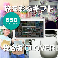 asoview!GIFTCLOVER