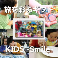 asoview!GIFTKIDS-Smile-