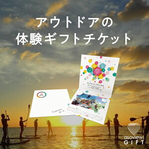asoview!GIFT(アソビューギフト) OUTDOOR -Joyful- 体験ギフト 体験型カタログギフト ギフト カタログ 体験型ギフト チケット 景品 アウトドア