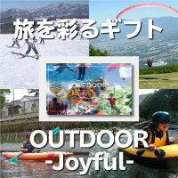 asoview!GIFTOUTDOOR-Joyful-