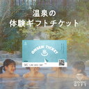体験ギフト『ONSEN Ticket(ペアチケット)』 カタログギフト チケット おしゃれ 景品 誕生日プレゼント 結婚内祝い 出…