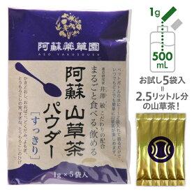 阿蘇山草茶パウダー[すっきり]1g×5袋(粉末)九州産