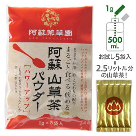 阿蘇山草茶パウダー[パワーアップ]1g×5袋(粉末)九州産