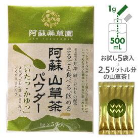 阿蘇山草茶パウダー[いたっ・かゆっ]1g×5袋(粉末)九州産
