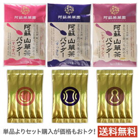 阿蘇山草茶パウダー「美しい女性セット」3種(粉末)九州産