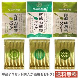 阿蘇山草茶パウダー「季節の変わり目セット」3種(粉末)九州産