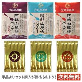 阿蘇山草茶パウダー「バテバテ対策セット」3種(粉末)国産