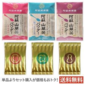 阿蘇山草茶パウダー「乾燥・冷え対策セット」3種(粉末)九州産