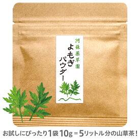 阿蘇薬草園 よもぎパウダー 10g(粉末)熊本県産