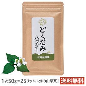 阿蘇薬草園 どくだみパウダー 50g(粉末)九州産