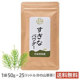 阿蘇薬草園 すぎなパウダー 50g(粉末)九州産