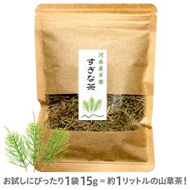 阿蘇薬草園 すぎな茶 15g(茶葉)九州産