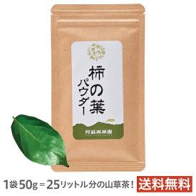 阿蘇薬草園 柿の葉パウダー 50g(粉末)九州産